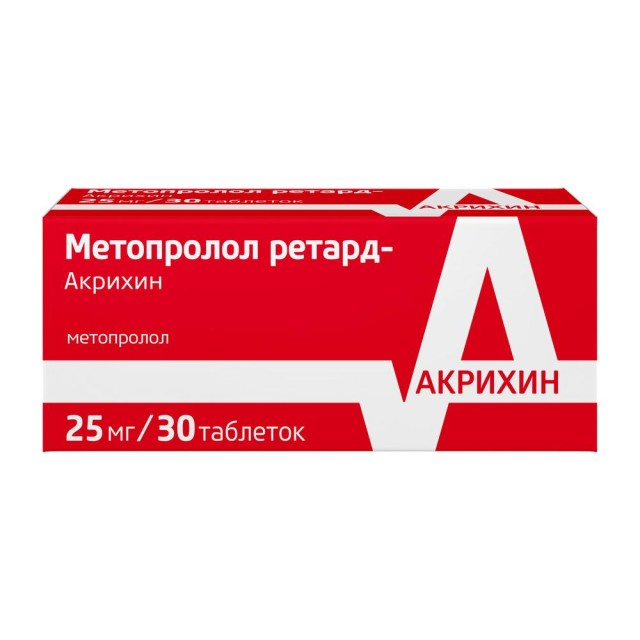 Метопролол ретард таблетки п.о 25мг №30 купить в Москве по цене от 174.5 рублей