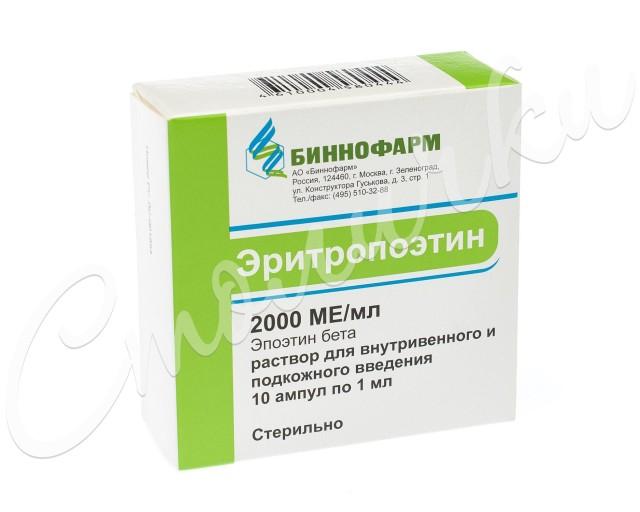 Эритропоэтин раствор внутривенно и подкожно 2000 МЕ 1мл №10 купить в Москве по цене от 6997.5 рублей