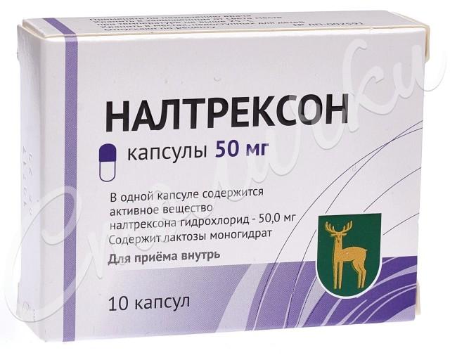 Налтрексон капсулы 50мг №10 купить в Москве по цене от 978 рублей