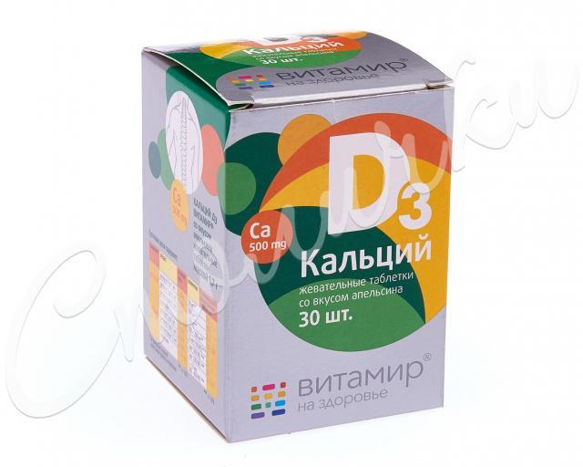 Кальций Д3 Витамир таблетки жевательные апельсин №30 купить в Москве по цене от 135 рублей