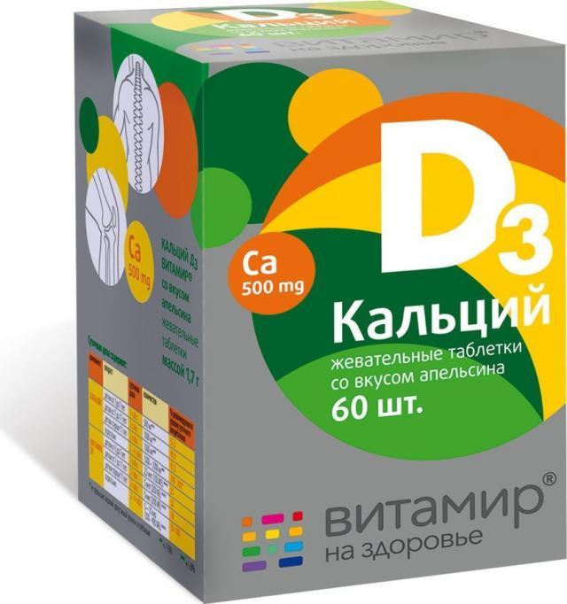 Кальций Д3 Витамир таблетки жевательные апельсин №60 купить в Москве по цене от 245 рублей