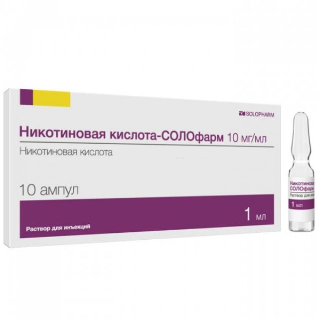 Никотиновая кислота раствор для инъекций 1% 1мл №10 купить в Москве по цене от 89 рублей