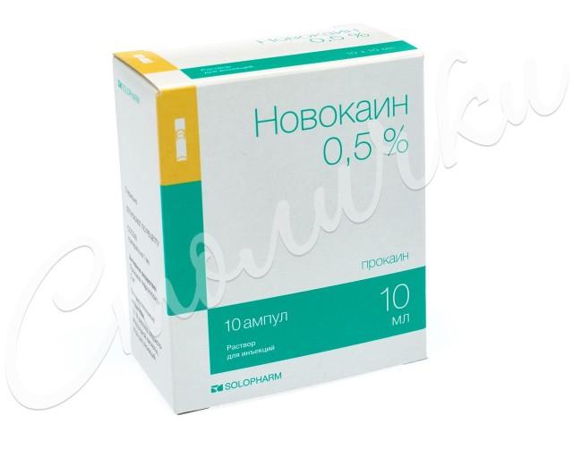 Новокаин раствор для инъекций 0,5% 10мл №10 купить в Москве по цене от 69 рублей