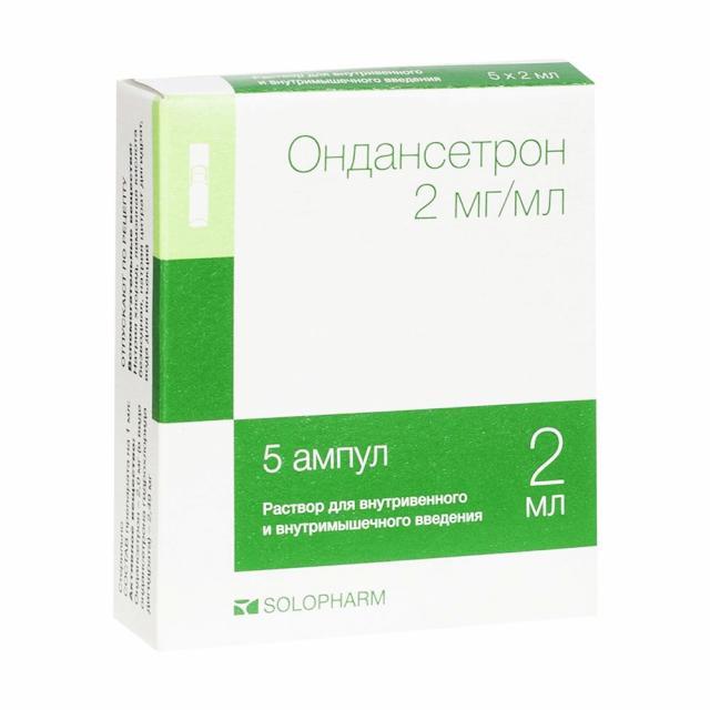Ондансетрон раствор для инъекций 2мг/мл 2мл №5 купить в Москве по цене от 146 рублей