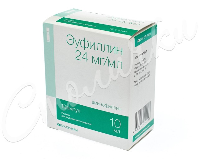 Эуфиллин раствор для инъекций ампулы 2,4% 10мл №10 купить в Москве по цене от 112 рублей