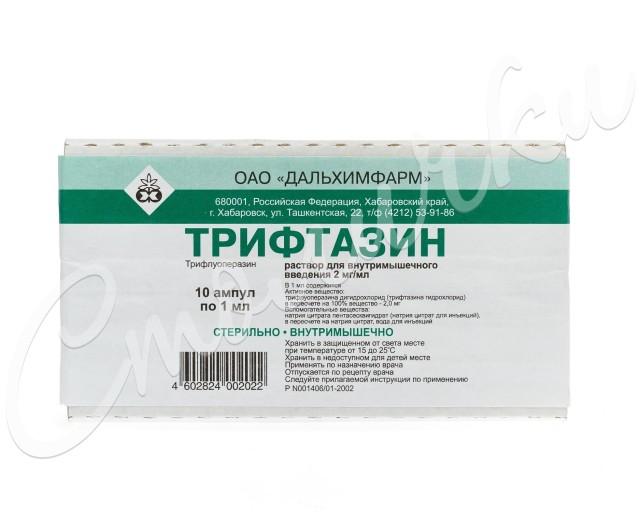 Трифтазин раствор для инъекций 0,2% 1мл №10 купить в Москве по цене от 74 рублей