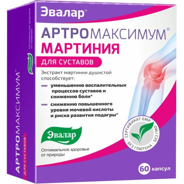Артромаксимум Мартиния Эвалар капсулы №60 купить в Москве по цене от 694 рублей