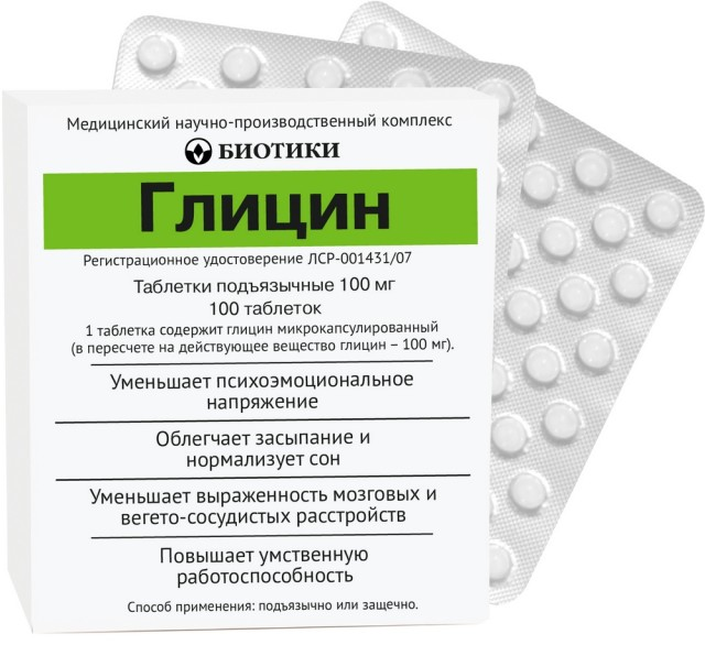 Глицин таблетки сублингвальные 100мг №100 Биотики купить в Москве по цене от 64.5 рублей