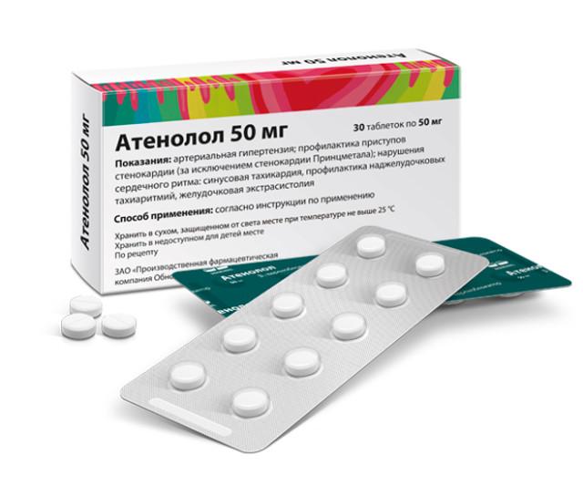 Атенолол таблетки 50мг №30 купить в Москве по цене от 40.5 рублей