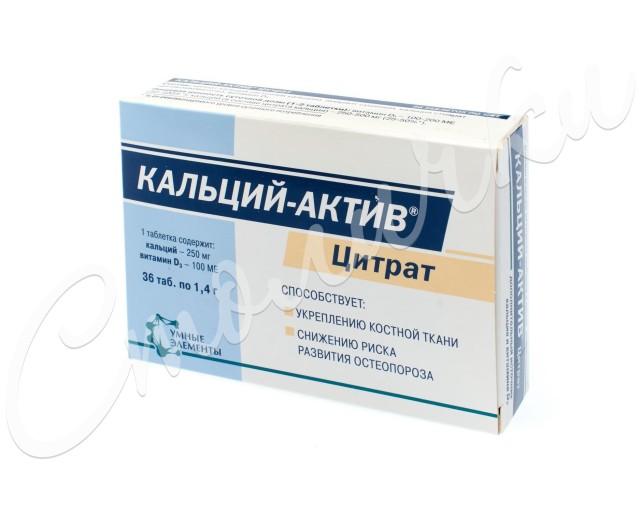 Кальций-Актив Цитрат таблетки 1400мг №36 купить в Москве по цене от 225 рублей