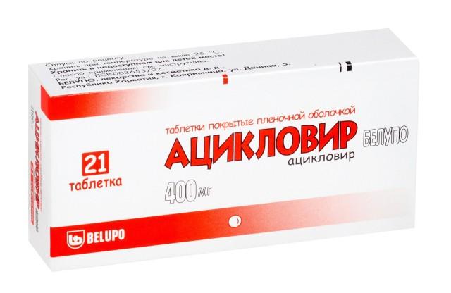 Ацикловир таблетки 400мг №21 Белупо купить в Москве по цене от 197.5 рублей