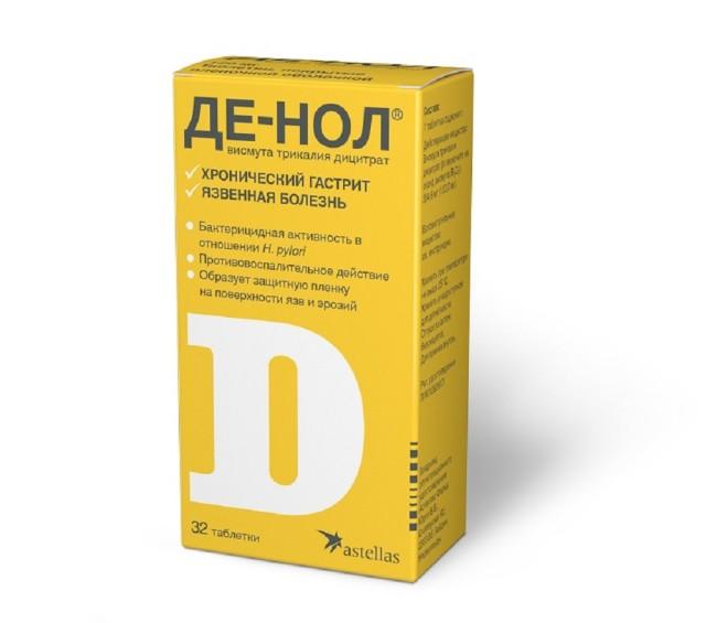 Де-Нол таблетки п.о 120мг №32 купить в Москве по цене от 307 рублей