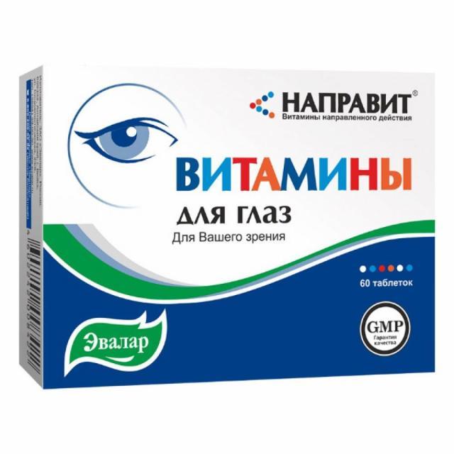 Направит витамины для глаз таблетки №60 купить в Москве по цене от 0 рублей