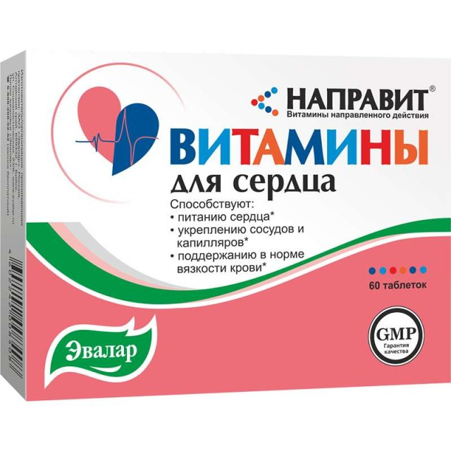 Направит витамины д/сердца таблетки №60 купить в Москве по цене от 338 рублей