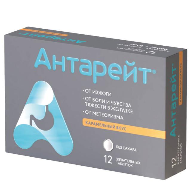 Антарейт таблетки жевательные 800мг+40мг №12 купить в Москве по цене от 225 рублей