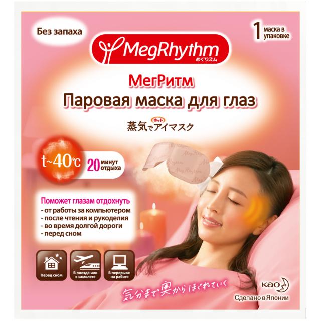 МегРитм маска для глаз паровая без запаха №1 купить в Москве по цене от 0 рублей