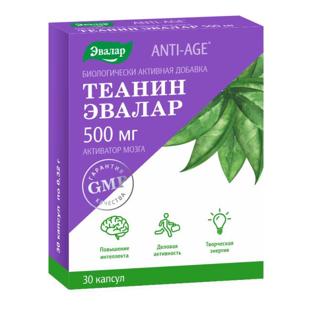 Теанин Анти Эйдж Эвалар капсулы №30 купить в Москве по цене от 499 рублей