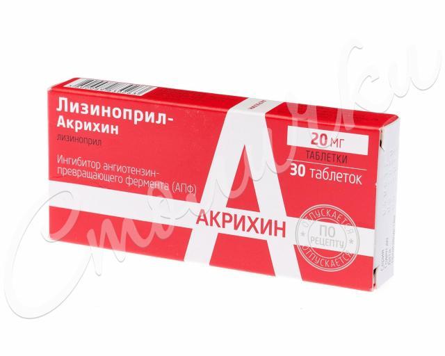Лизиноприл таблетки 20мг №30 купить в Москве по цене от 203 рублей