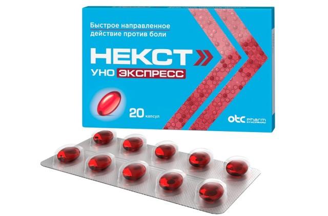 Некст Уно экспресс капсулы 200мг №20 купить в Москве по цене от 245 рублей