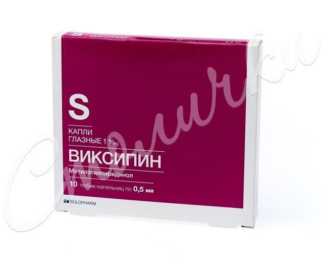 Виксипин капли глазные 1% 0,5мл №10 купить в Москве по цене от 0 рублей