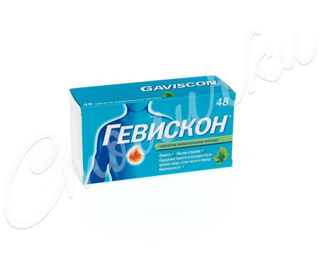 Гевискон таблетки жевательные 250мг мята №48 купить в Москве по цене от 444 рублей