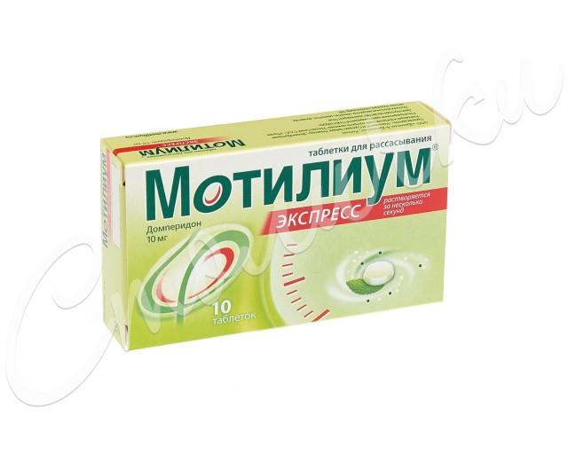 Мотилиум Экспресс таблетки для рассасывания 10мг №10 купить в Москве по цене от 506 рублей
