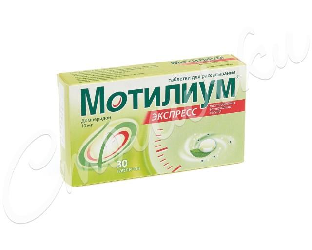 Мотилиум Экспресс таблетки для рассасывания 10мг №30 купить в Москве по цене от 819 рублей