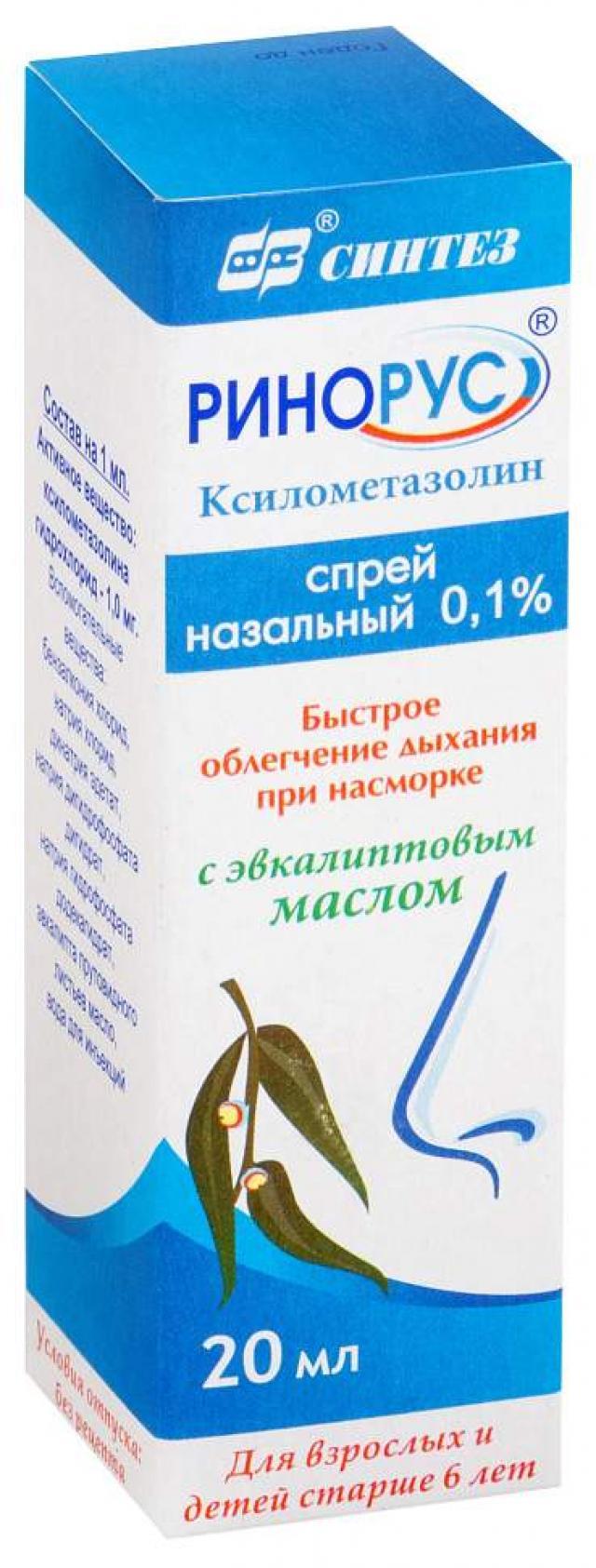 Ринорус спрей 0,1% 20мл купить в Москве по цене от 87 рублей