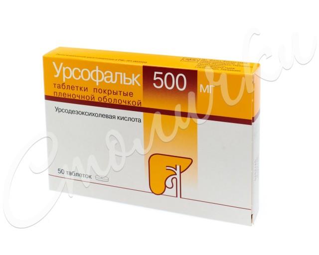 Урсофальк таблетки п.о 500мг №50 купить в Москве по цене от 1798.5 рублей