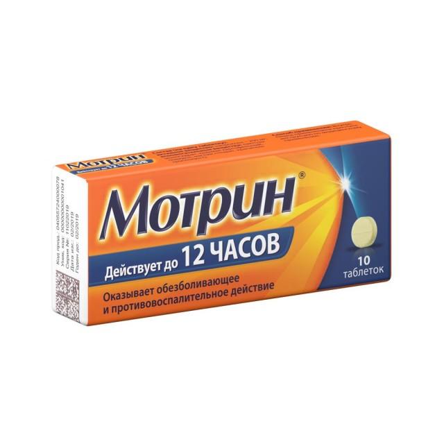 Мотрин таблетки 250мг №10 купить в Москве по цене от 155 рублей
