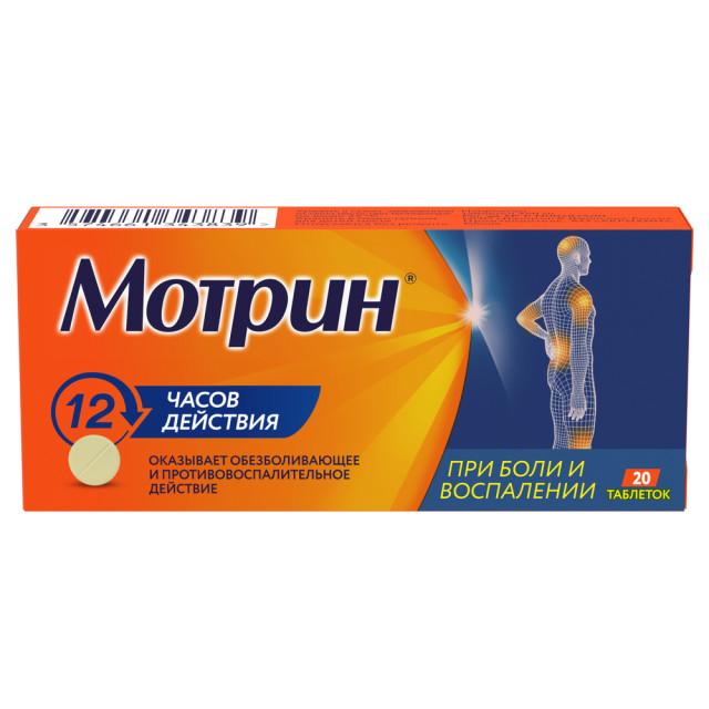 Мотрин таблетки 250мг №20 купить в Москве по цене от 273 рублей