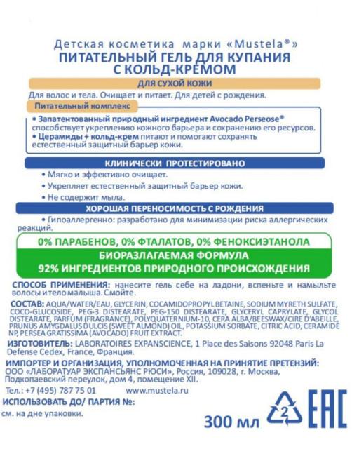 Мустела гель для купания питательный кольд-крем 300мл купить в Москве по цене от 844 рублей