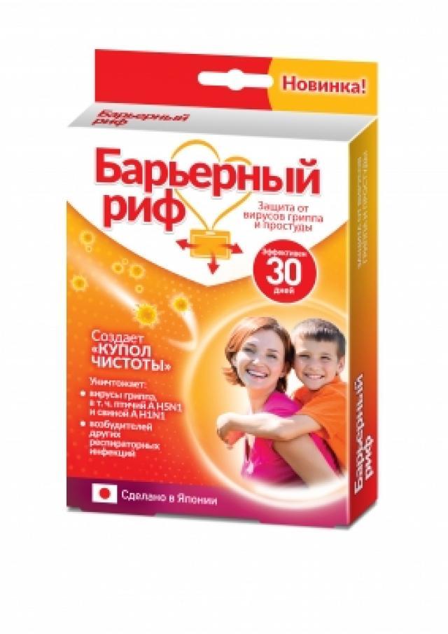 Барьерный Риф обеззараживатель воздуха купить в Москве по цене от 0 рублей
