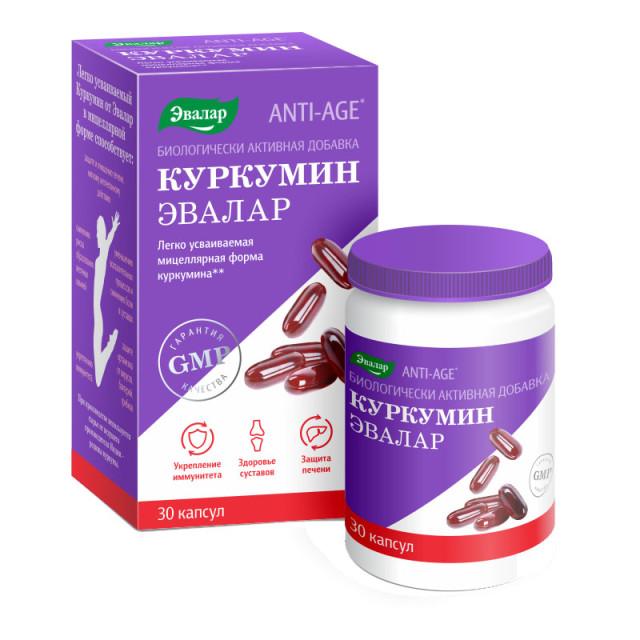 Куркумин Анти Эйдж Эвалар капсулы №30 купить в Москве по цене от 1070 рублей