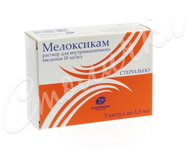 Мелоксикам раствор для инъекций 10мг/мл 1,5мл №5 купить в Москве по цене от 313 рублей