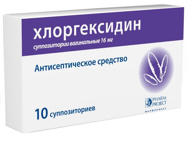 Хлоргексидин суппозитории вагинальные 16мг №10 купить в Москве по цене от 126 рублей
