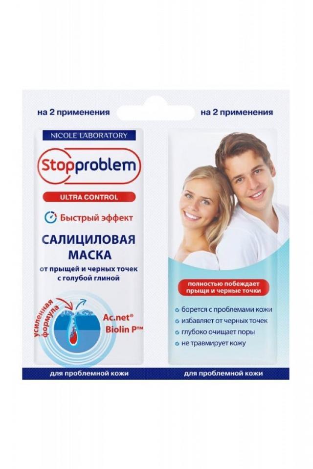 Стоппроблем маска для лица салиц.голуб.глина 8млх2 купить в Москве по цене от 0 рублей