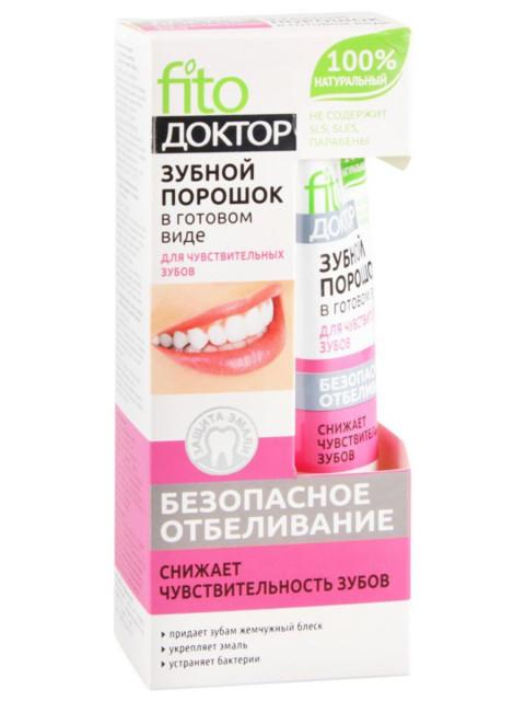Фитокосметик зубной порошок д/чувств.зубов 45мл купить в Москве по цене от 57 рублей