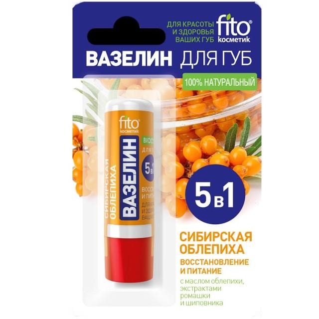 Фитокосметик вазелин для губ облепиха 4,5г купить в Москве по цене от 52 рублей