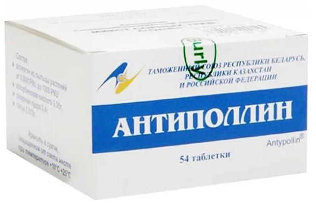 Антиполлин Береза повислая таблетки 500мг №54 купить в Москве по цене от 6150 рублей