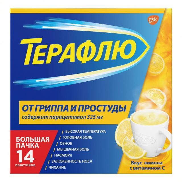 Терафлю порошок Лимон №14 купить в Москве по цене от 524 рублей