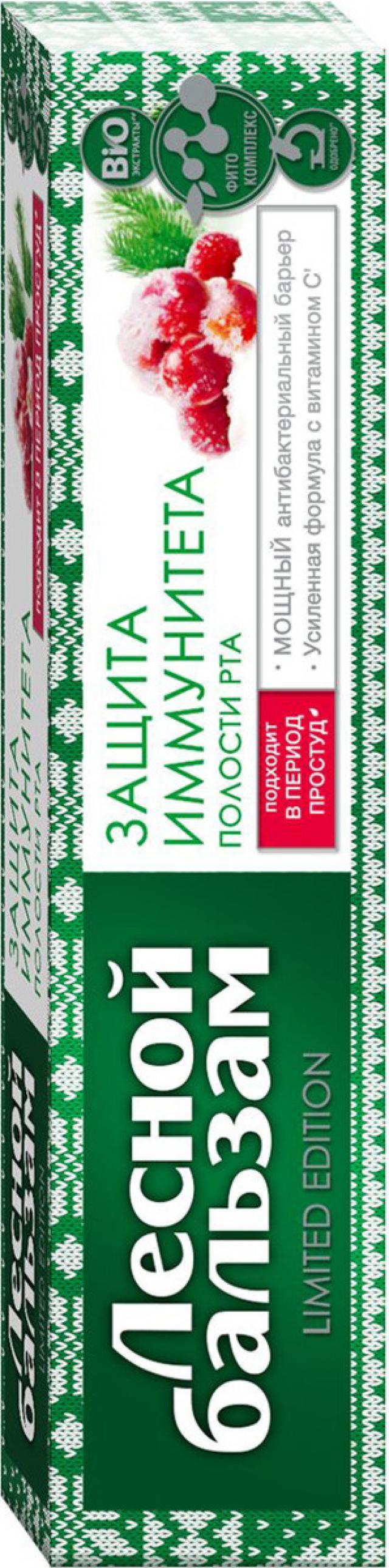 Лесной бальзам зубная паста Защита иммунитета 75мл купить в Москве по цене от 0 рублей