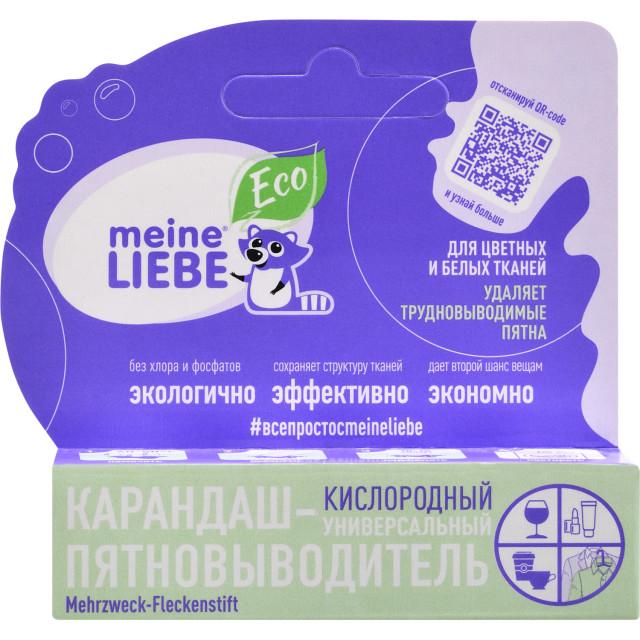 Майне Либе пятновыводитель кислородн.универс. 35г купить в Москве по цене от 0 рублей