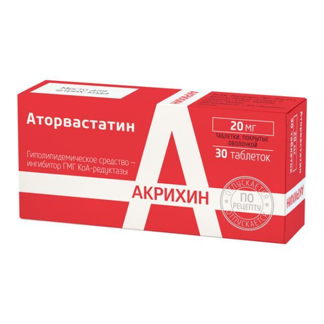 Аторвастатин таблетки 20мг №30 купить в Москве по цене от 0 рублей