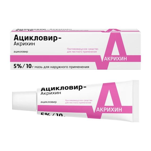 Ацикловир мазь 5% 10г купить в Москве по цене от 63 рублей