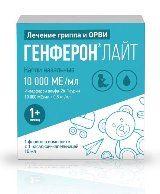 Генферон лайт капли назальные 10т МЕ+ 0,8мг/доза 10мл купить в Москве по цене от 335 рублей