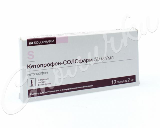Кетопрофен раствор внутривенно и внутримышечно 50мг/мл 2мл №10 купить в Москве по цене от 178 рублей