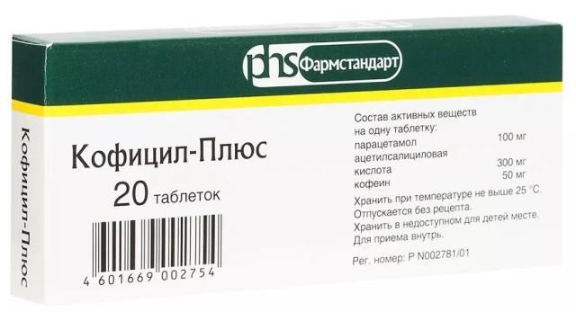 Кофицил-плюс таблетки №20 купить в Москве по цене от 34 рублей