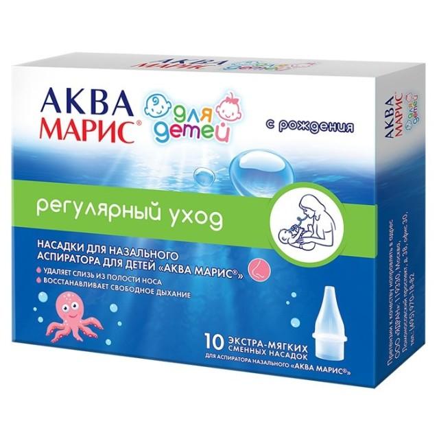 Аква Марис насадки д/аспиратора №10 купить в Москве по цене от 206 рублей