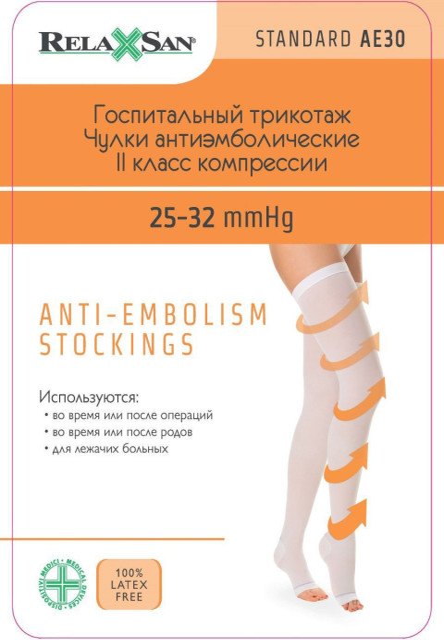Релаксан чулки антиэмболические откр. носок 25-32мм К2 р.L белый(М0370А/M2460A) купить в Москве по цене от 1500 рублей
